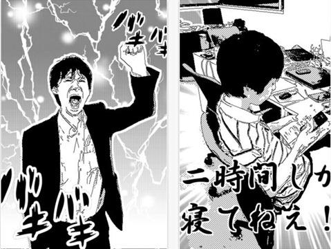 Manga Camera, efecto manga para tus fotos automáticamente [iPhone, iPad]